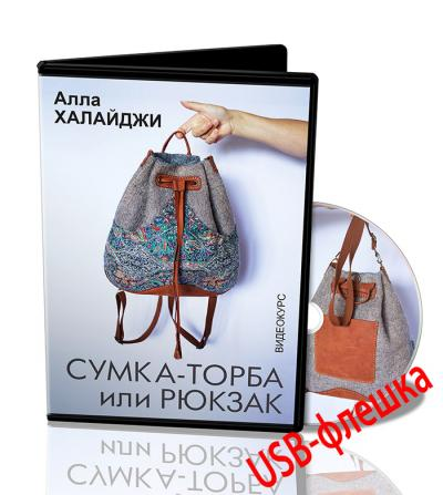 А.Халайджи.«Сумка-торба или рюкзак» на USB-флешке