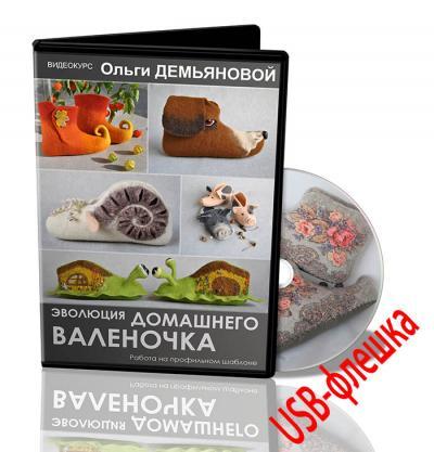"""О.Демьянова """"Эволюция домашнего валеночка"""" на USB-флешке"""