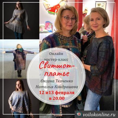 """О.Ткаченко и Н.Кондрашевой """"Свитшот-платье"""""""