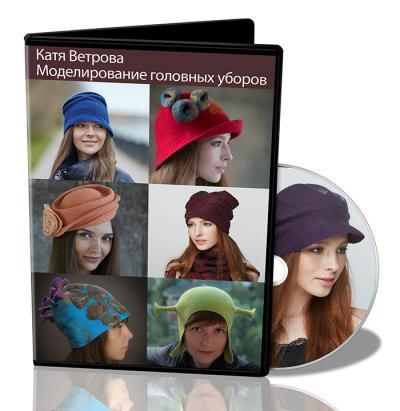 К.Ветрова «Моделирование головных уборов из войлока»
