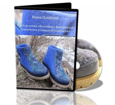 Инна Олейник «Ботинки с фактурным элементом и кожаной отделкой»