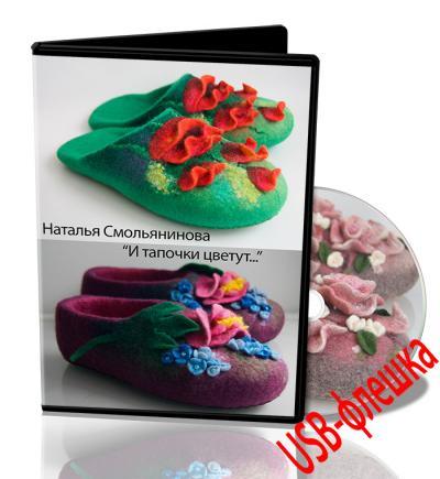 "Н.Смольянинова ""И тапочки цветут..."" на USB-флешке"