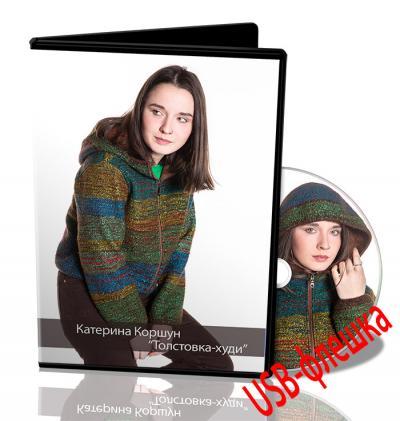 "К.Коршун ""Толстовка-худи"" на USB-флешке"