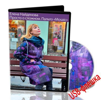 """Е.Найденова """"Пальто Mosaic""""  на флешке"""