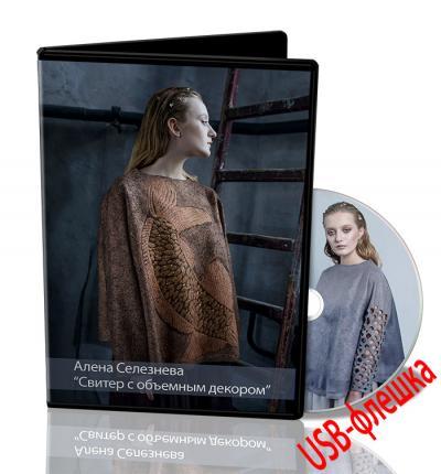 "А.Селезнева ""Свитер с объемным декором""  на USB-флешке"