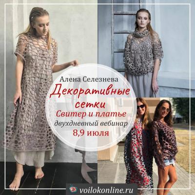 """А.Селезнева  """"Декоративные сетки"""". Платье, свитер"""