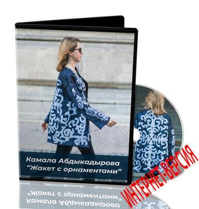 Камала Абдыкадырова. ЖАКЕТ С ОРНАМЕНТАМИ
