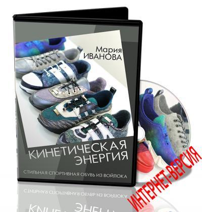 М.Иванова (Мармаруни) Кинетическая энергия. Кроссовки