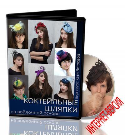 К. Ветрова. Курс ««Коктейльные шляпки на войлочной основе»»