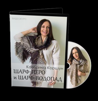 К.Коршун Шарф-перо и шарф-водопад